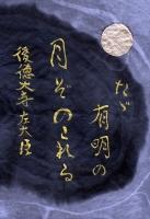=MH081たゞ有明-sa_R