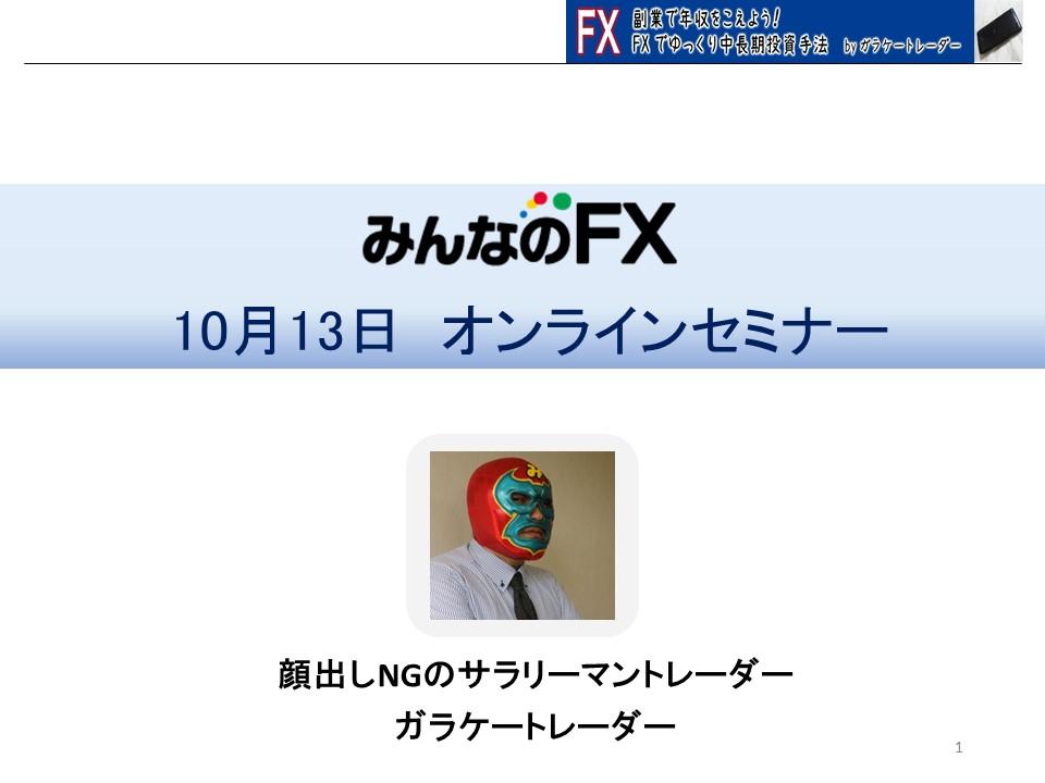みんなのFXオンラインセミナー