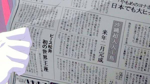 20 爾郎の手 新聞記事 沖縄人工島
