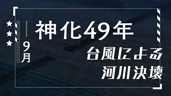 22 神化49年 台風による河川決壊