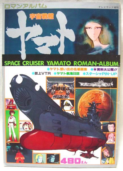 0 宇宙戦艦ヤマト