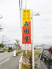 森田屋 東店 (2)
