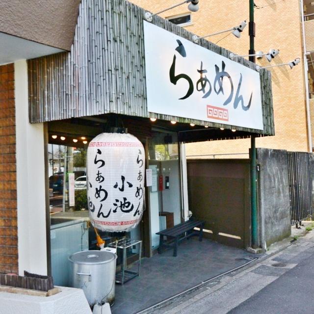 らぁめん小池 (5)
