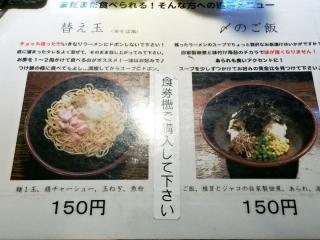 らぁめん小池 (14)