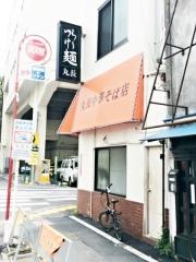丸長 荻窪本店 (2)