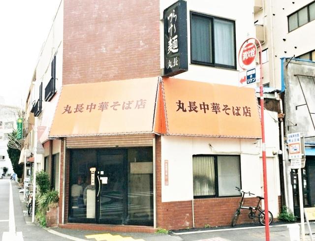 丸長 荻窪本店 (3)