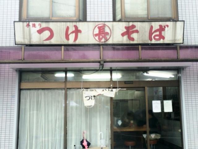 丸長 坂戸店 (3)