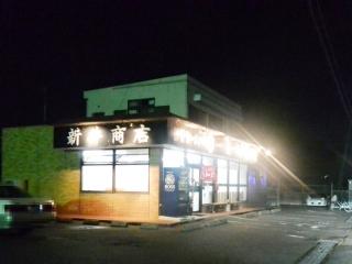 豚骨ラーメン 新井商店 (2)