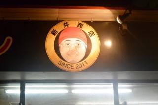 豚骨ラーメン 新井商店 (16)