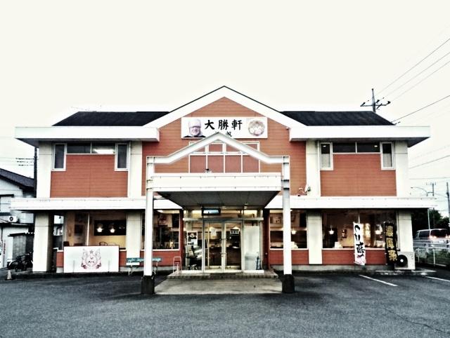 大勝軒満帆 行田店 (1)