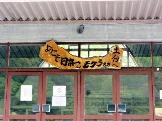 土合駅 (4)