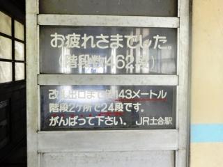 土合駅 (21)