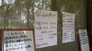 つけ麺 弥七 (13)