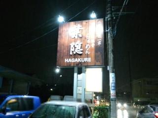 関東極濃豚骨らぁめん 葉隠~HAGAKURE~ (1)