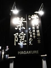 関東極濃豚骨らぁめん 葉隠~HAGAKURE~ (12)