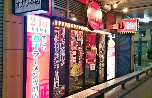 ラーメン凪 大宮店 (1)