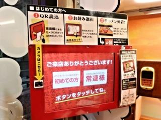 ラーメン凪 大宮店 (4)