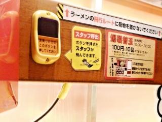 ラーメン凪 大宮店 (8)