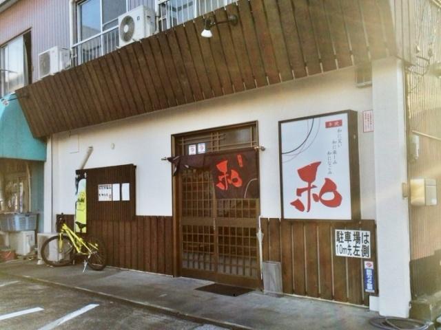 串焼 和 忍城店 (1)