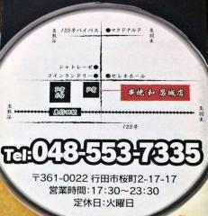 串焼 和 忍城店 (17)