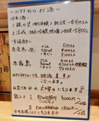 串焼 和 忍城店 (18)