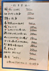 串焼 和 忍城店 (19)