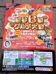 熊谷B級グルメ大会 (1)