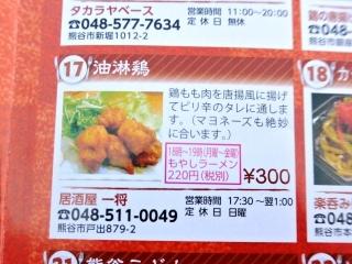 熊谷B級グルメ大会 (3)