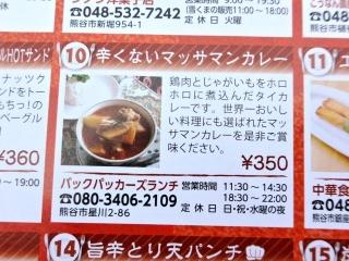 熊谷B級グルメ大会 (7)