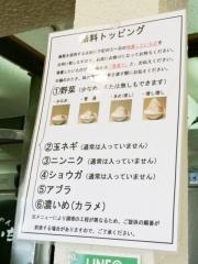 らーめん いち大 (5)