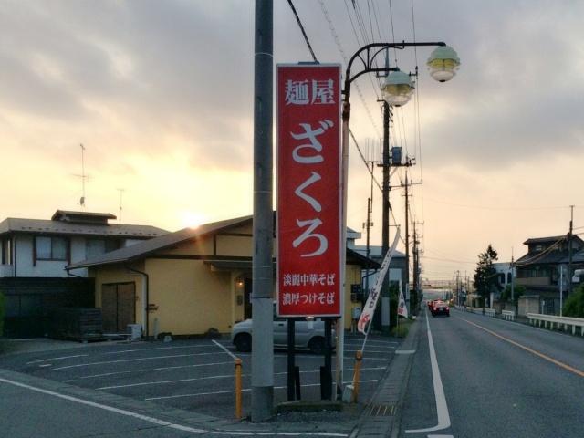 麺屋 ざくろ (1)