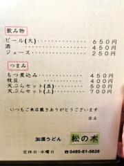 松の木 (23)