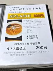麺堂 稲葉 (4)