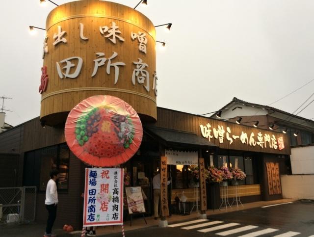麺場 田所商店 熊谷銀座店 (2)