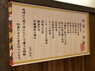 麺場 田所商店 熊谷銀座店 (8)