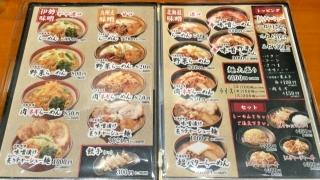 麺場 田所商店 熊谷銀座店 (10)