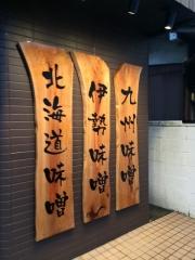 麺場 田所商店 熊谷銀座店 (22)