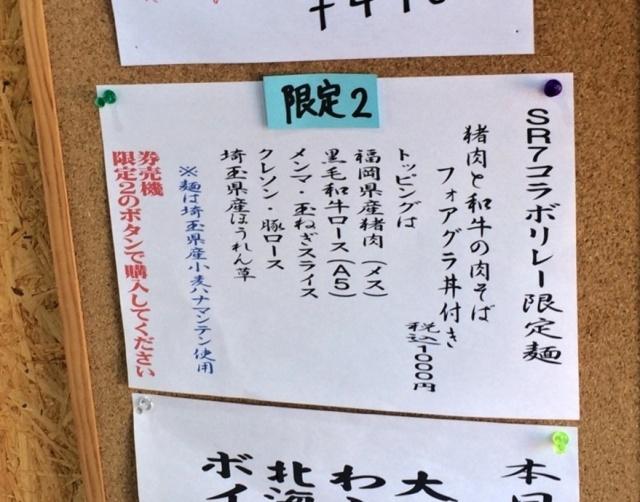 寿製麺よしかわ 川越店 (1)