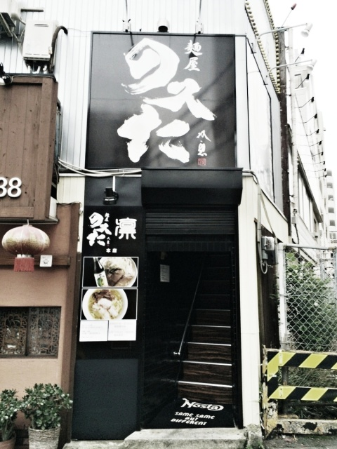 のスた 凛本店 (3)