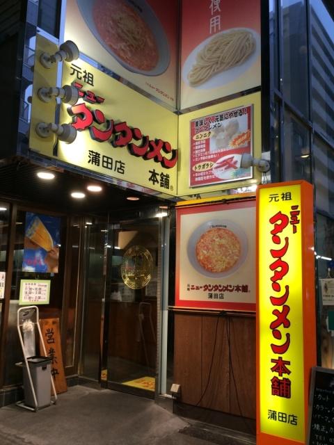 元祖ニュータンタンメン本舗 蒲田店 (1)