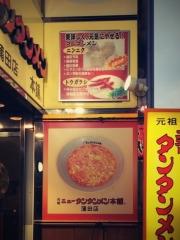 元祖ニュータンタンメン本舗 蒲田店 (11)