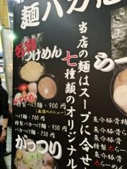 麺バカ息子 (2)