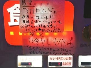 ラーメン ひかり (3)