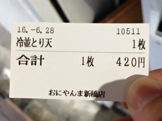 おにやんま 新橋店 (7)
