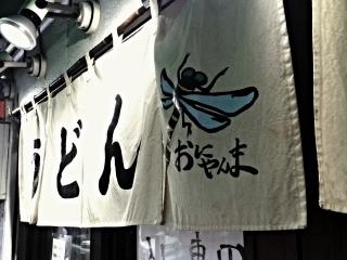 おにやんま 新橋店 (21)