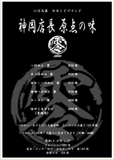 ラーメンハウス にぼ兄弟 (3)