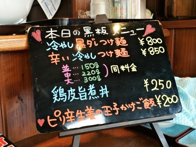 麺処ぼたん 宇都宮本店 (2)