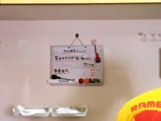 寛~くつろぎ~ (8)