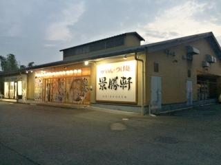 景勝軒 イオンモール太田東店 (1)