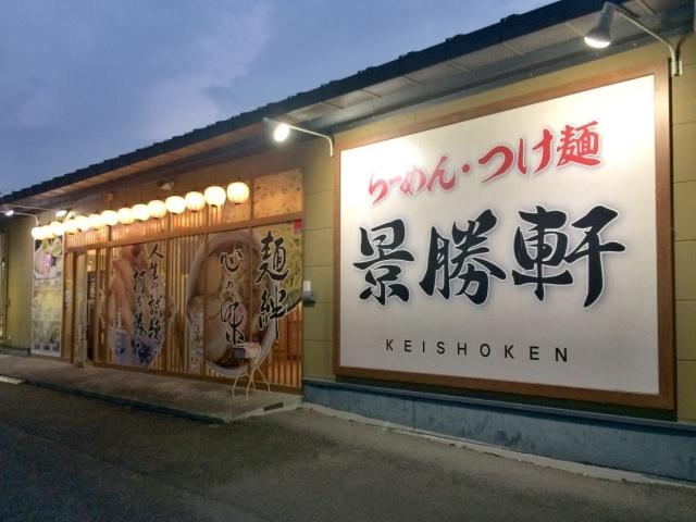 景勝軒 イオンモール太田東店 (2)
